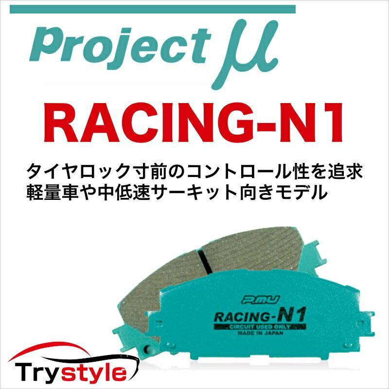 Projectμ プロジェクトミュー RACING-N1 Z223 レーシングN1 サーキット専用ブレーキパッド リア用 主な適合:BMW 等 タイヤロック寸前のコントロール性を追求。軽量車や中低速サーキット向きモデル!