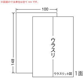 CLH-7-5 OAラベル 医療機関向けラベル (100×148mm 1面付け はがきサイズ判) 5梱(レーザー、インクジェットプリンタ用ラベル/医療機関向けラベル)