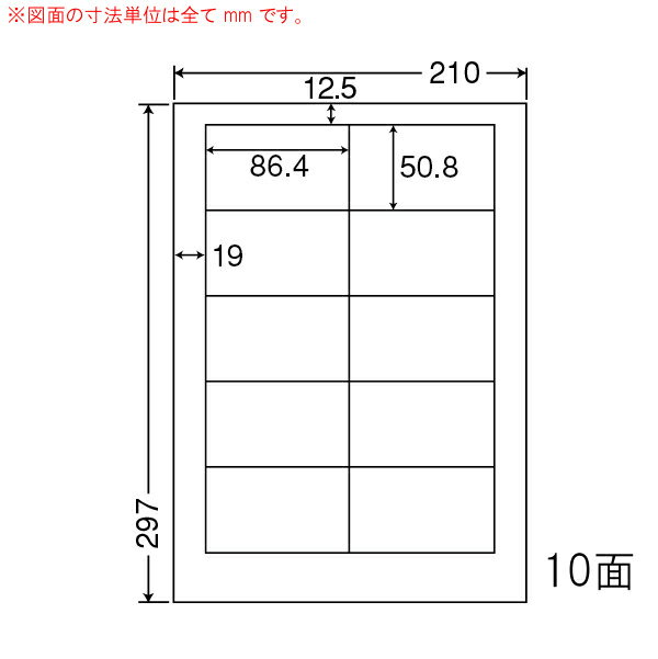 LDW10M-1 OAラベル ナナワード (86.4×50.8mm 10面付け A4判) 1梱(レーザー、インクジェットプリンタ用。上質紙ラベル)
