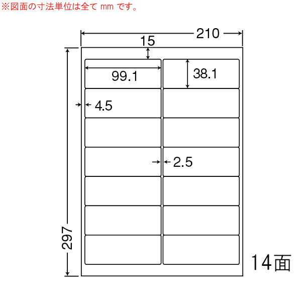 LDW14QH-1 OAラベル 宛名 (99.1×38.1mm 14面付け A4判) 1梱(レーザー、インクジェットプリンタ用。上質紙ラベル)