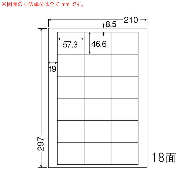 LDW18U-1 OAラベル ナナワード (57.3×46.6mm 18面付け A4判) 1梱(レーザー、インクジェットプリンタ用。上質紙ラベル)