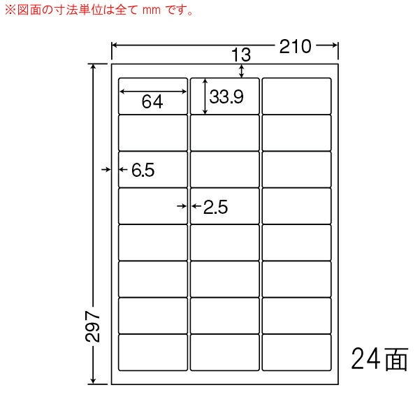 LDW24UG-1 OAラベル 商品ラベル (64×33.9mm 24面付け A4判) 1梱(レーザー、インクジェットプリンタ用。上質紙ラベル)