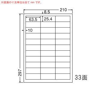 LDW33C-3 OAラベル 商品ラベル (63.5×25.4mm 33面付け A4判) 3梱(レーザー、インクジェットプリンタ用。上質紙ラベル)