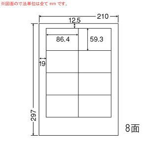 LDW8S-3 OAラベル ナナワード (86.4×59.3mm 8面付け A4判) 3梱(レーザー、インクジェットプリンタ用。上質紙ラベル)