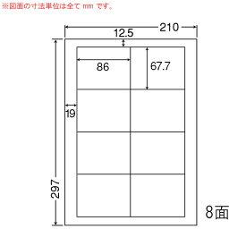 LDW8SB-2 OAラベル ナナワード (86×67.7mm 8面付け A4判) 2梱(レーザー、インクジェットプリンタ用。上質紙ラベル)