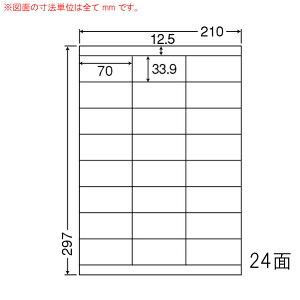 LDZ24U-3 OAラベル ナナワード (70×33.9mm 24面付け A4判) 3梱(レーザー、インクジェットプリンタ用。上質紙ラベル)