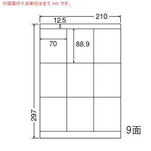 LDZ9G-1 OAラベル ナナワード (70×88.9mm 9面付け A4判) 1梱(レーザー、インクジェットプリンタ用。上質紙ラベル)