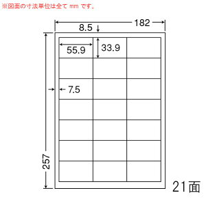 LFW21Q-5 OAラベル ナナワード (55.9×33.9mm 21面付け B5判) 5梱(レーザー、インクジェットプリンタ用。上質紙ラベル)