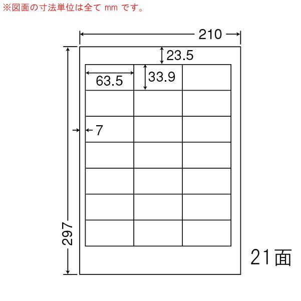 TSC210-1 OAラベル 商品ラベル (63.5×33.9mm 21面付け A4判) 1梱(レーザー、インクジェットプリンタ用。上質紙ラベル)