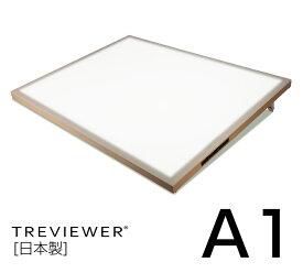LEDトレース台 トレビュアーA1 10段階調光機能付き(照度1600〜3100ルクス) 【送料無料/代引き可能商品】
