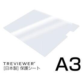 LEDトレース台 薄型トレビュアーA3 (A3-500)専用 天板保護シート 【代引き可能商品】