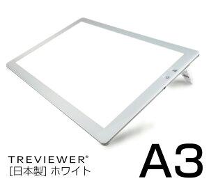 日本製 A3サイズ ピュアホワイト トレース台 トライテック トレビュアー 500シリーズ 2019年度最新モデル 薄型 8mm 7段階調光機能付き LED 薄型 3段階傾斜スタンド付き 照度2000〜4400ルクス A3-500-W