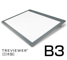 日本製 B3サイズ トレース台 トライテック トレビュアー 450シリーズ 2019年度最新モデル 薄型 7段階調光機能付き LED 3段階傾斜スタンド付き 照度1500〜4000ルクス B3-450 B3/B4二枚分/トレス台/led/検査台/ライトボード