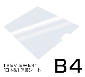 LEDトレース台 薄型トレビュアーB4 (B4-500)専用 天板保護シート 【代引き可能商品】