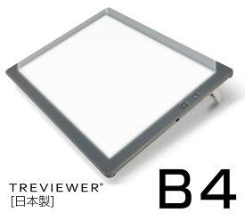 日本製 B4サイズ トレース台 トライテック トレビュアー 500シリーズ 2019年度最新モデル 薄型 8mm 7段階調光機能付き LED 薄型 3段階傾斜スタンド付き 照度2500〜4800ルクス B4-500 B4/トレス台/検査台/透写台/ライトボックス