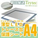 LEDトレース台 薄型トレビュアーA4 (A4-500/A4-520)専用 天板保護シート 【代引き可能商品】