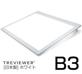 日本製 B3サイズ ピュアホワイト トレース台 トライテック トレビュアー 450シリーズ 最新モデル 薄型 8mm 7段階調光機能付き LED 薄型 3段階傾斜スタンド付き 照度1500〜4000ルクス B3-450-W トレス台/検査台/透写台/ライトボックス/ライトボード