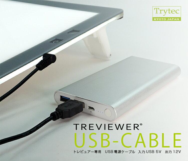 トレビュアー専用 USB電源ケーブル トライテック 薄型LEDトレース台 明るさそのまま12V昇圧設計 AD-7