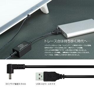 薄型LEDトレース台トレビュアー専用USB電源ケーブル