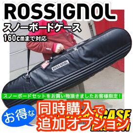 【スノーボード用まとめ買いでお得セット】ROSSIGNOL (ロシニョール) スノーボードケース BOARDCASE RK9B011 160cm【単品でのご注文はできません】【メール便不可・宅配便配送】