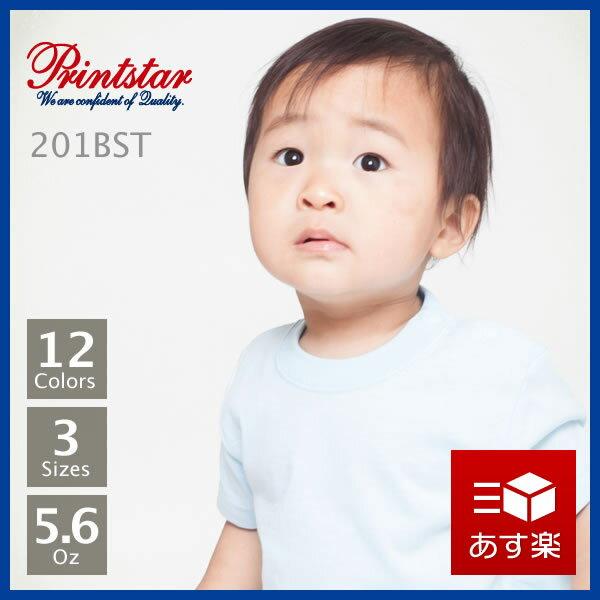あす楽【Printstar(プリントスター) | ベビーTシャツ 201BST】