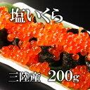 塩イクラ 三陸産 200g 豊洲直送 いくら ちらし寿司食材【塩イクラ三陸産200g】 冷凍