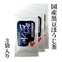 黒豆ほうじ茶 150g(50gx3) 国産黒豆 送料無料 黒豆茶【黒豆ほうじ茶50gx3】