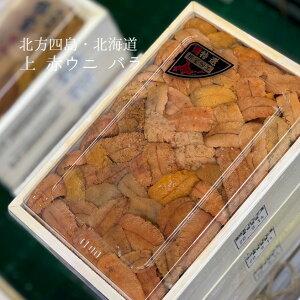 上ウニ バラ 北海道・北方四島産 バフンウニ 赤ウニ 約200-250g 弁当箱【赤ウニバラx1】冷蔵