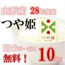 新米!つや姫 山形産 10kg 玄米 | 28年度産 | 精米無料 白米・無洗米・分づき(ぶづき)ポイント2倍【白米・無洗米の場合、9キロ】