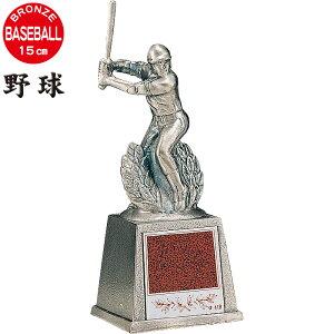 トロフィー 野球 ブロンズ 高さ15cm 野球 トロフィー ブロンズ 野球 卒団記念品 野球 野球部 卒業記念品 野球 名入れ 1個から スポーツ アウトドア 野球 ソフトボール 賞品 景品 トロフィー カ