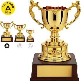 優勝カップ 高さ52cm 真鍮製 トロフィー ゴルフ 優勝カップ 野球 サッカー バスケ バレー 大会 優勝 トロフィー 運動会 優勝カップ 賞品 景品 トロフィー カップ スポーツ アウトドア ゴルフ コンペ用品 持ち回り 優勝カップ ゴルフ 年間 表彰 MVP ゴールド 優勝カップ 金属