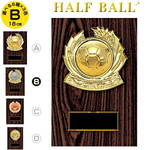 トロフィー 盾 高さ18cm サッカー トロフィー 野球 ゴルフコンペ トロフィー バスケ バレー 賞品 景品 表彰盾 楯 卒団記念品 サッカー ボール トロフィー 野球 ボール 名入れ 1個から 卒業記念