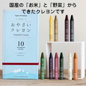 おやさいクレヨン 10色セット お野菜 おやさい クレヨン くれよん 日本製 MIZUIRO ギフト 自然由来 天然成分 子供 キッズ 知育 くれよん プレゼント 安心 安全 ステイホーム 大人も ギフト