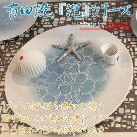 有田焼 丸プレート 16.5cm 皿 取り皿 泡シリーズ やま平窯