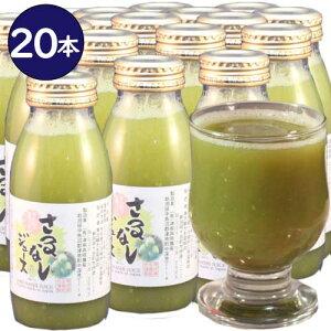サルナシ ジュース 20本 200ml 瓶入り さるなし 果汁 スーパーフード ビタミンC ビタミンE アンチエイジング 新潟 魚沼 無農薬 フルーツ 飲料 ベビーキウイ キウイフルーツ