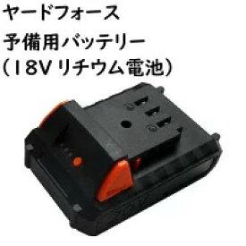 18Vリチウム電池 電動のこぎり 予備用 バッテリー ヤードフォース 専用