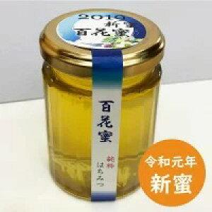 はちみつ 国産 百花蜜 150g あさみどり 蜂蜜 はち蜜 パン ジャム 天然甘味料 スーパーフード ギフト 母の日 父の日 敬老の日 中元 歳暮