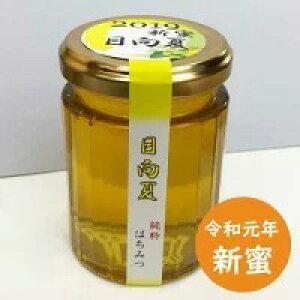 はちみつ 国産 日向夏 150g あさみどり 蜂蜜 はち蜜 パン ジャム 天然甘味料 スーパーフード ギフト 母の日 父の日 敬老の日 中元 歳暮