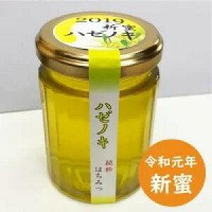 はちみつ 国産 ハゼノキ 150g 漢方 あさみどり 蜂蜜 はち蜜 パン ジャム 天然甘味料 スーパーフード ギフト 母の日 父の日 敬老の日 中元 歳暮 漢方蜜 生薬