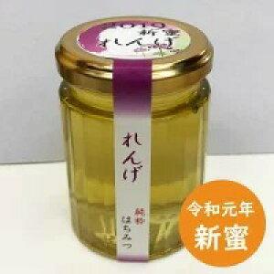 はちみつ 国産 れんげ 150g あさみどり 蜂蜜 はち蜜 パン ジャム 天然甘味料 スーパーフード ギフト 母の日 父の日 敬老の日 中元 歳暮 レンゲ