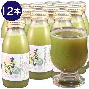サルナシ ジュース 12本 200ml 瓶入り さるなし 果汁 スーパーフード ビタミンC ビタミンE アンチエイジング 新潟 魚沼 無農薬 フルーツ 飲料 ベビーキウイ キウイフルーツ