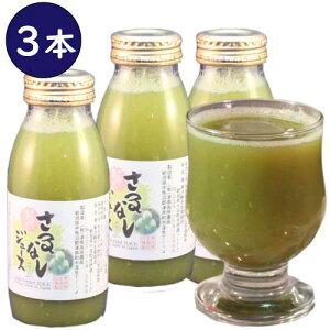 サルナシ ジュース 3本 200ml 瓶入り さるなし 果汁 スーパーフード ビタミンC ビタミンE アンチエイジング 新潟 魚沼 無農薬 フルーツ 飲料 ベビーキウイ キウイフルーツ