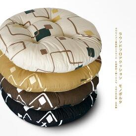 丸フロアクッション ガワサイズ:直径約60cm モノポルタ 側地組成:綿100% 中材:ポリエステルわた 仕様:4点どめ/素縫い/両面仕様 日本製 (円形/ラウンド形状/幾何柄/OXプリント/ライトベージュ/イエローオーカー/ダークブラウン/モノブラック)
