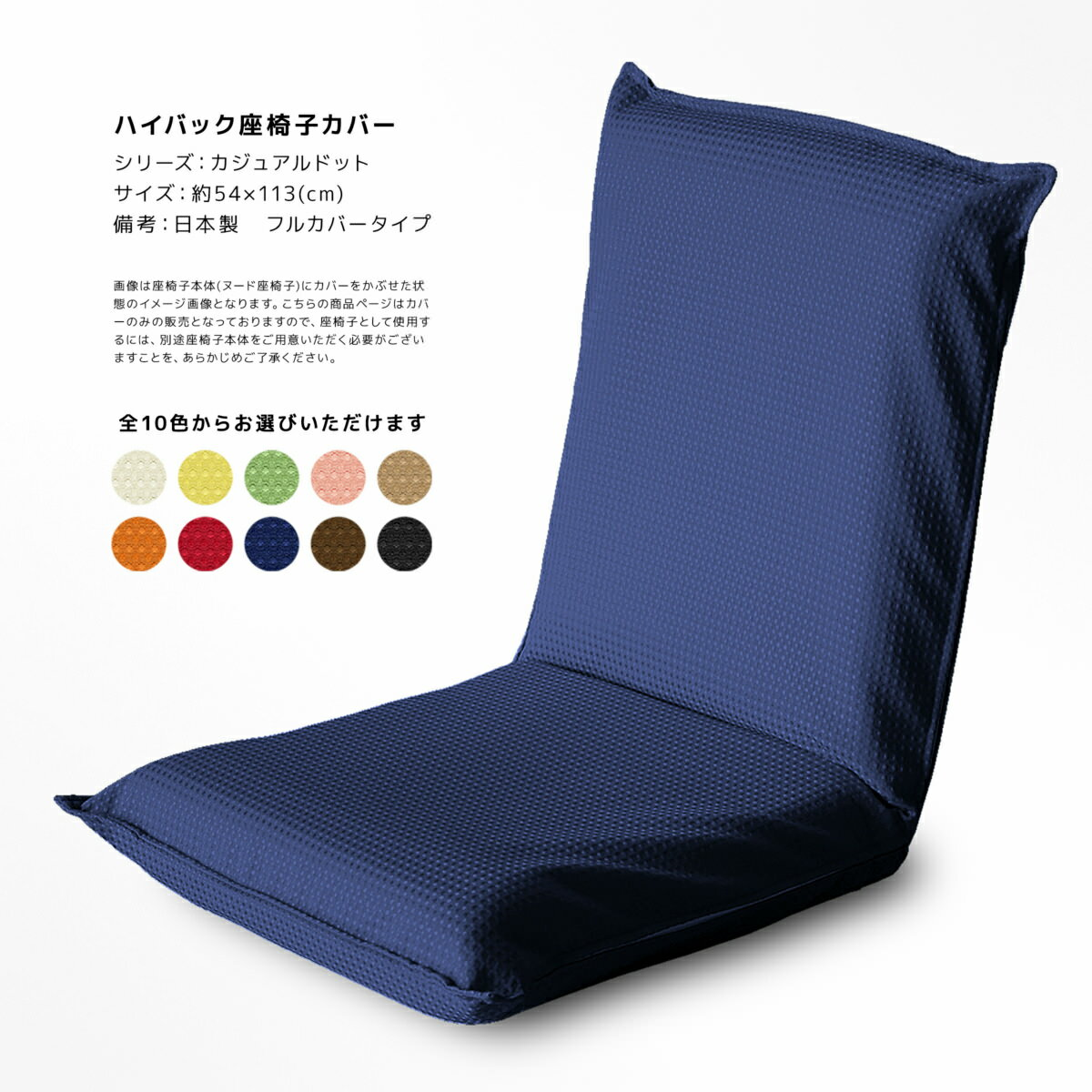 新式ハイバック座椅子カバー カジュアルドット 約54×113cm 【座いすカバー/座イスカバー/リクライニングフロアチェア/日本製/国産】