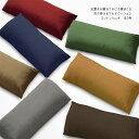 色々使えるマルチクッション COTTON TSUMUGI(コットンツムギ) 約31×67cm【紬調 足置き・腰当て・ごろ寝まくら】