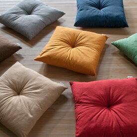 クッション 椅子 45×45 シートクッション 本体 コットンツムギ 和室 和風 和調 紬調 綿100% 素縫い ひもなし 両面共生地 1点どめ ポリエステルわた ダイニングチェアーの座面クッションやベンチクッションとして 日本製