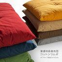 長座布団 約60×110cm 本体 コットンツムギ 側地組成綿100% 素縫い両面仕様 6点どめ仕様 中材反毛わた 普通判サイズ 関東判サイズ 長ざぶとん 日本製 国産品 MADE IN JAPAN