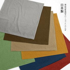 座布団カバー 銘仙判サイズ 約55×59cm コットンツムギ 綿100% まる洗いOK ウォッシャブル 和風 和調 和柄 座ぶとんカバー ファスナー開閉式 日本製