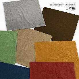 座布団カバー 緞子判サイズ 約63×68cm コットンツムギ 綿100% まる洗いOK ウォッシャブル 和風 和調 和柄 座ぶとんカバー ファスナー開閉式 日本製