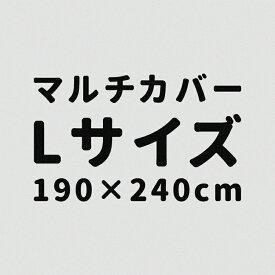 選べるマルチカバー 190×240cm フリークロス マルチクロス【ジェーベスト/ロイヤルストライプ/十字刺子/ベロアライク】